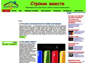 stroim0vmeste.ru