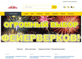 stroimaster-pv.ru