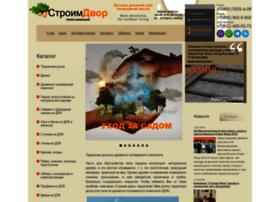 stroimdvor.ru
