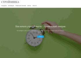 stroiniashka.ru