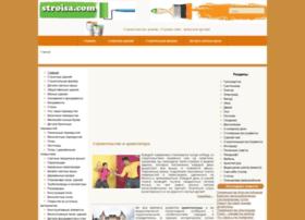 stroisa.com