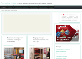 stroite-sami.ru