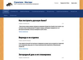 stroiteli-mastera.ru