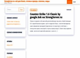 strong-server.ru