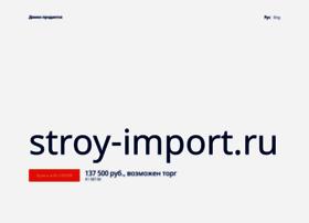stroy-import.ru