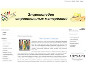 stroy-notes.ru