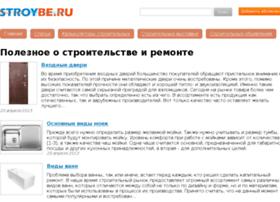 stroybe.ru
