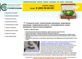 stroygeoline.ru