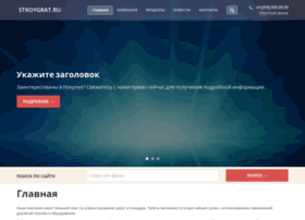 stroygrat.ru