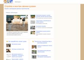 stroykamontazh.ru