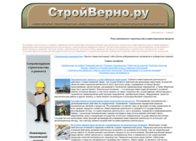 stroyverno.ru