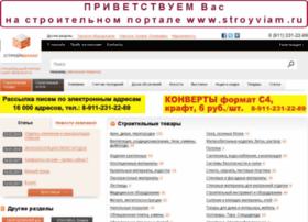 stroyviam.ru