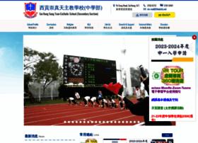 sts.edu.hk