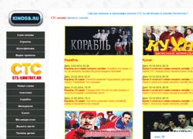 sts.kinogb.ru