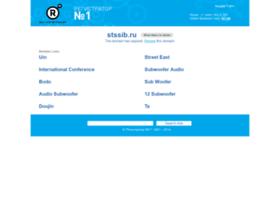 stssib.ru