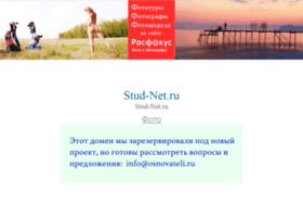 stud-net.ru