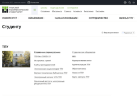 student.tpu.ru