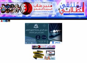 Students-bh.com