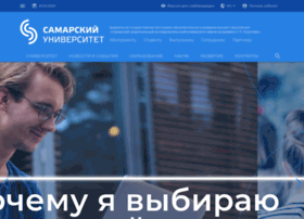 students.ssau.ru