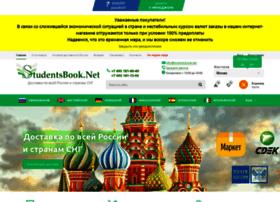 studentsbook.net