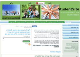 studentsite.co.il