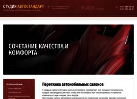 studio-avtostandart.ru