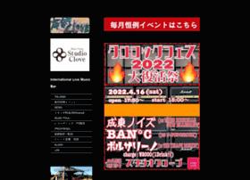 studioclove.jp