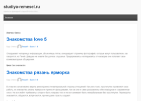 studiya-remesel.ru