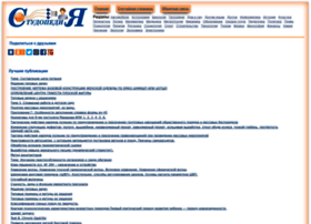 studopedia.info