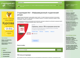 studopedia.net