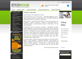 studroom.ru