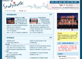 studyinhk.net