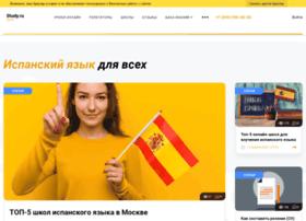 studyspanish.ru