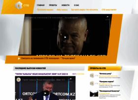 stv-online.kz
