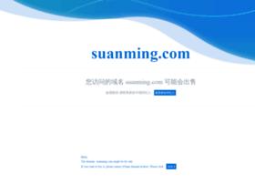 suanming.com