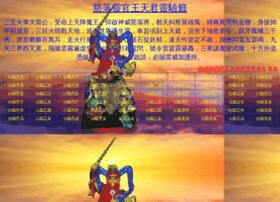 suao.orgfree.com