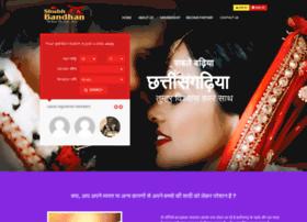 subhbandhan.com