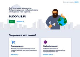 subonus.ru