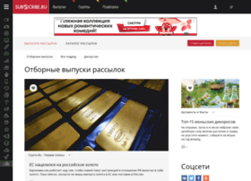 subscribe.ru