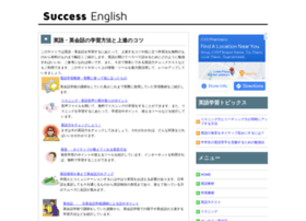 success-english.net