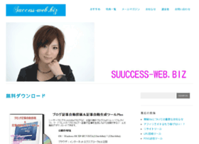 success-web.biz