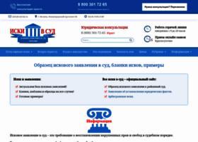 sud-isk.ru