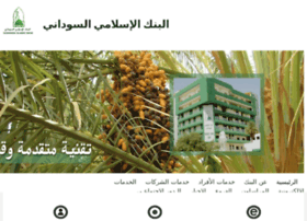 sudaneseislamicbank.com