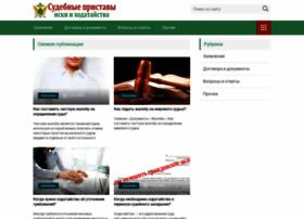 sudebniepristavi.ru