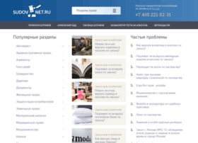 sudovnet.ru