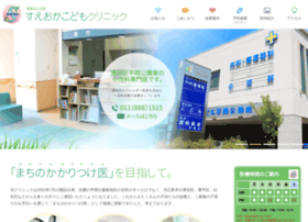 sueoka-kodomo-clinic.com