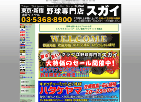sugai51.co.jp
