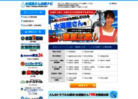 suidoya-hikaku.net