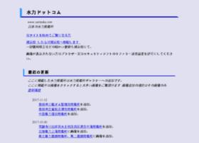 suiryoku.com
