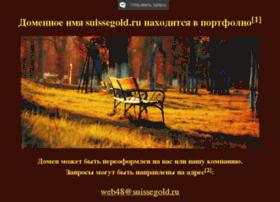 suissegold.ru